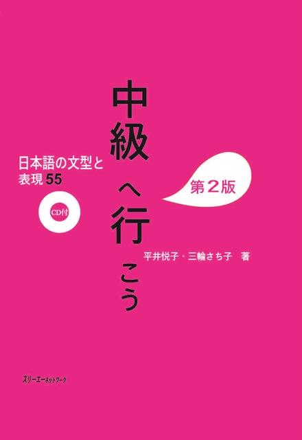 Lifestyle designGiáo Trình Tiếng Nhật Chuukyuu e Ikou Tổng hợp Trung cấp