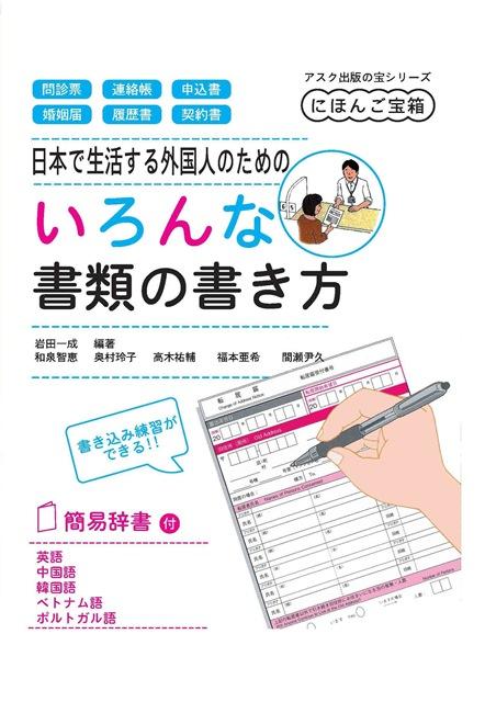 Lifestyle designSách Học Tiếng Nhật Iron na Shorui No Kakikata – Hướng dẫn viết các loại giấy tờ văn bản (Có Tiếng Việt)